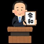 【コラム】新元号予想答え合わせ